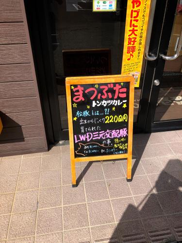 CoCo壱番屋 津高茶屋店_e0292546_05405049.jpg