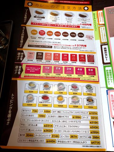 CoCo壱番屋 津高茶屋店_e0292546_05431924.jpg
