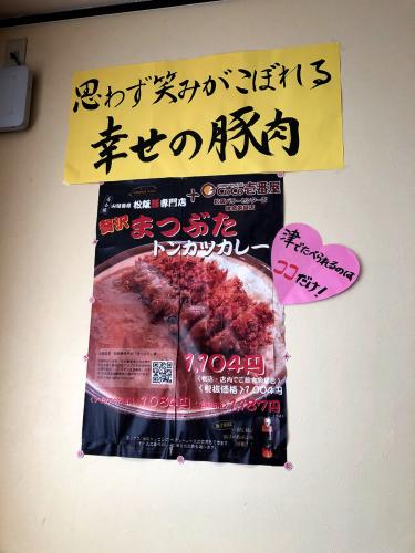 CoCo壱番屋 津高茶屋店_e0292546_05432090.jpg
