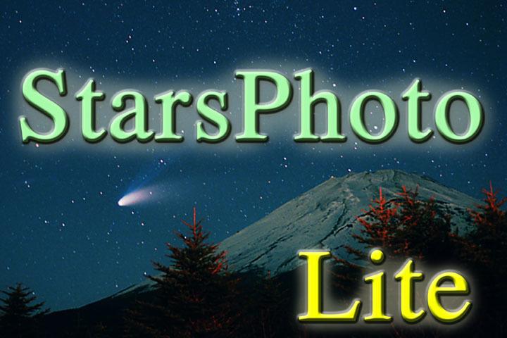 StarsPhotoLite-星を見よう リリース!_b0400557_20481716.jpg