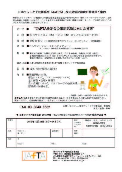 2019(令和元)年10月のセミナー予定_b0206365_19551979.jpg