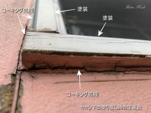 窓周りの塗装や防水_c0108065_20475890.jpg