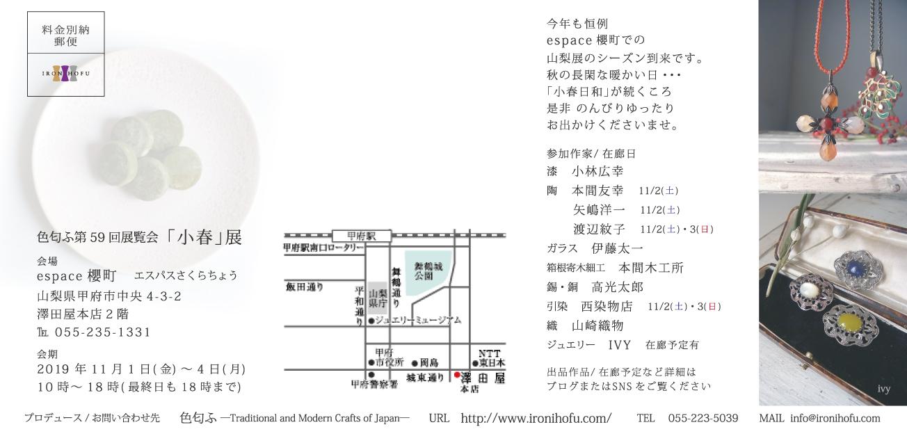 11/1より 第59回展覧会「小春」展_b0353974_22320819.jpg
