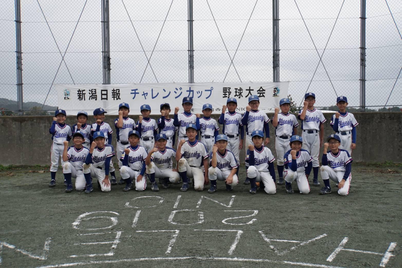新潟日報チャレンジカップ野球大会 優勝しましたぁー!(^^)_b0095176_10502602.jpeg