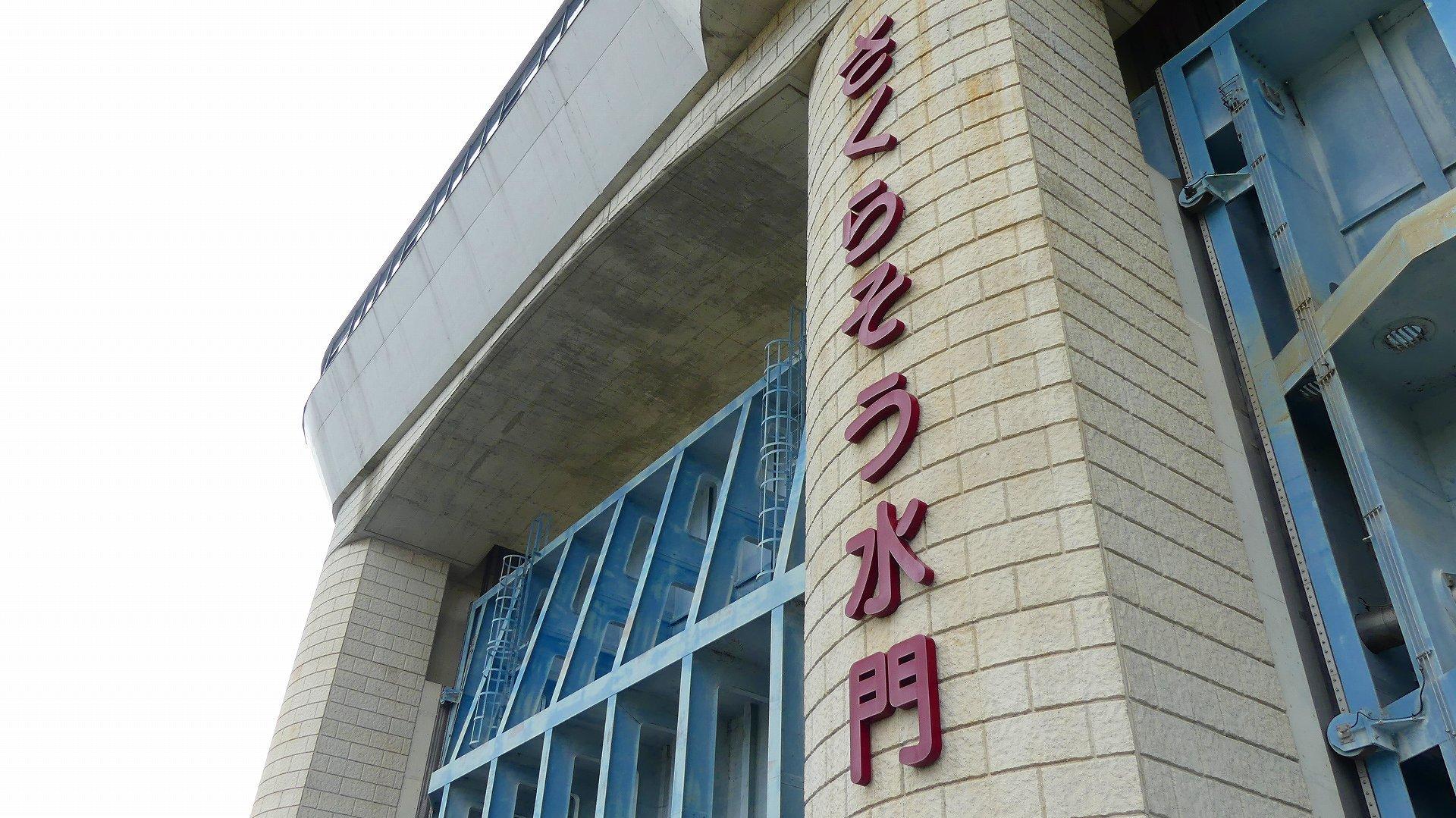 さくら草水門に行ってみた 【 2019 10/17(木) 】_a0185081_14435348.jpg