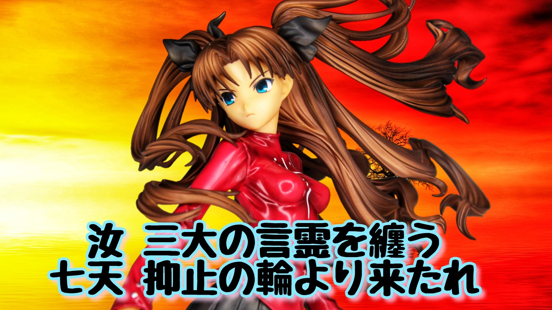 [Fate/stay night Unlimited Blade Works] RIN TOHSAKA Figure review (GOOD SMILE COMPANY) - 天地無用(小包届き過ぎ)