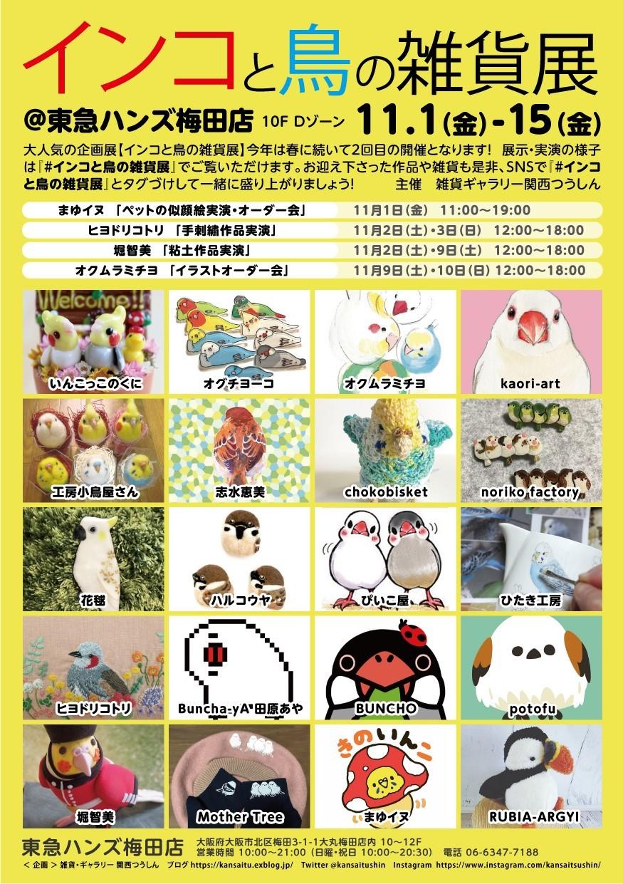 MotherTreeさん展示会【おかえり。】関西つうしんでの展示は11月3日(日)迄!インコと鳥の雑貨展始まりました_d0322493_00020401.jpg