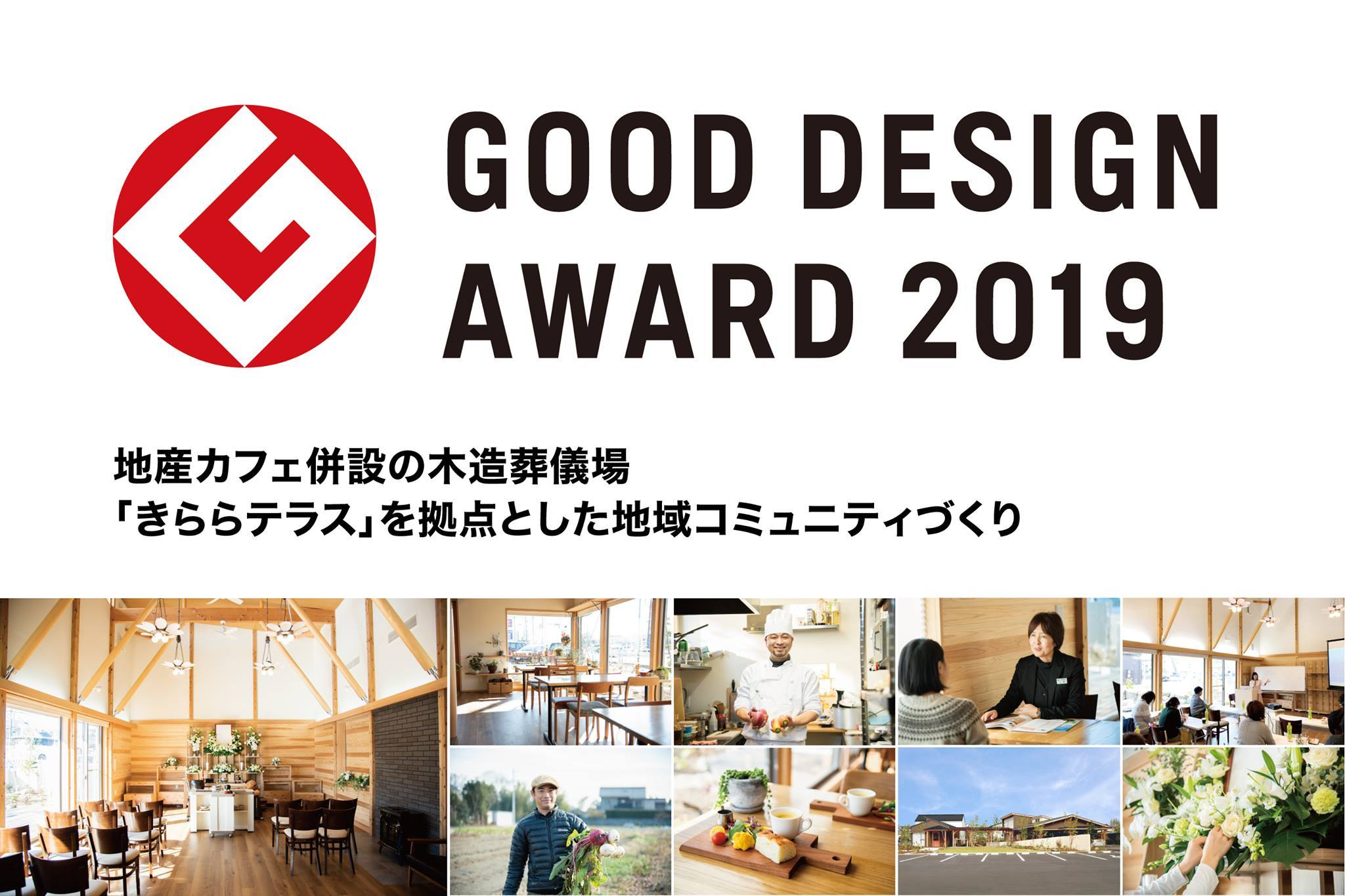 2019年度 グッドデザイン賞 受賞_c0124100_17020072.jpg
