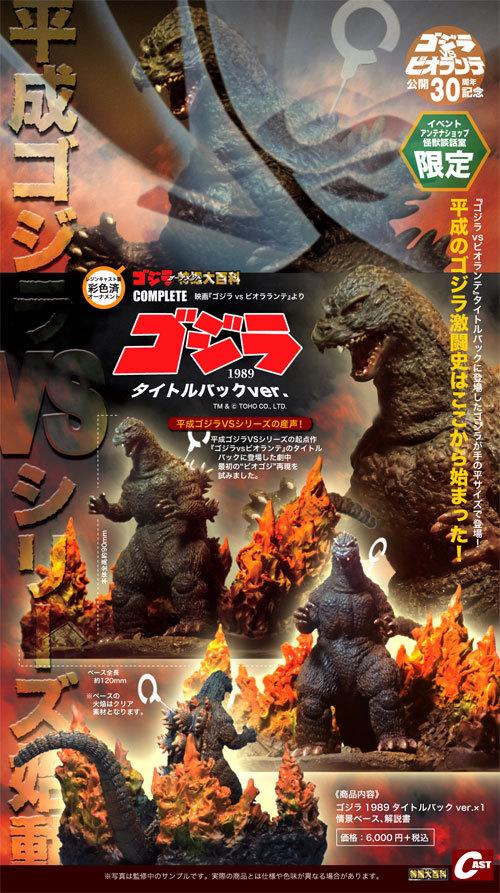 10月の超大怪獣Rは、東宝特撮のヒロイン 小高恵美映画祭!_a0180302_12095444.jpg