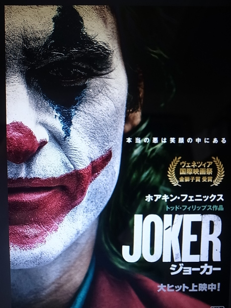 JOKER(ジョーカー)_f0197703_10483756.jpg