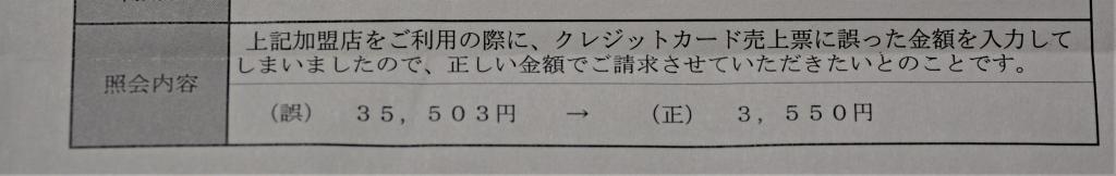 クレジットカードの利用金額間違い_a0148206_20054441.jpg