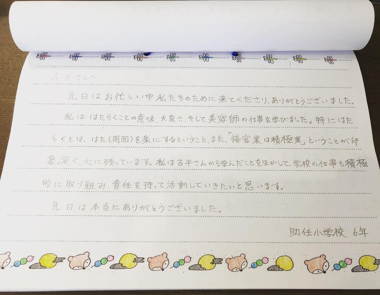 お手紙_d0235710_17153726.jpeg
