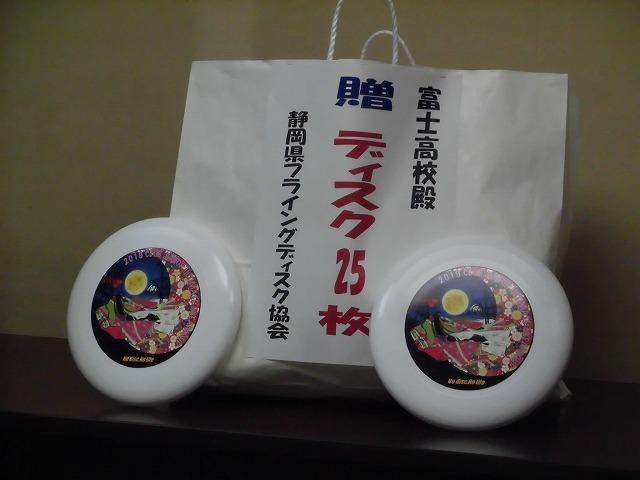 地元・富士市からアルティメットの普及・拡大を! 富士高校へのディスクの寄贈と元全日本プレーヤーによる実技指導_f0141310_06582201.jpg