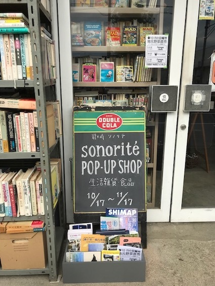 sonorité POP-UP SHOP at NORTH LAKE CAFE&BOOKS_c0200314_14320071.jpg