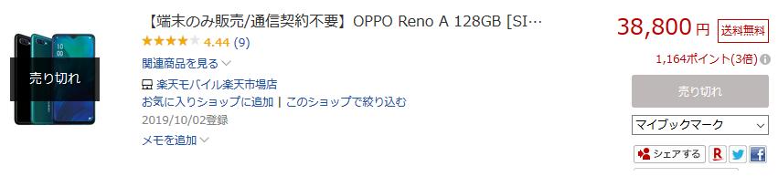 OPPO Reno A 128GB版が品薄でプレミアム価格に - 白ロム転売法