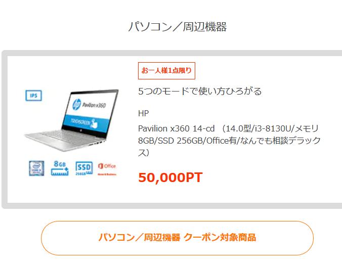 ひかりTVショッピングのメルマガクーポンが見やすく!特典・値引きがすぐ判る - 白ロム転売法