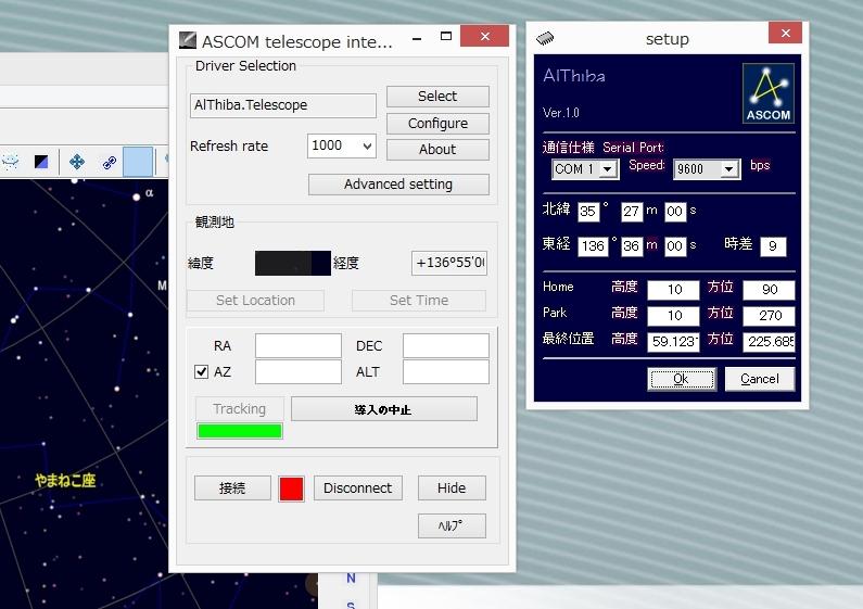 AlThiba自動導入ASCOMドライバー_c0061727_09501570.jpg