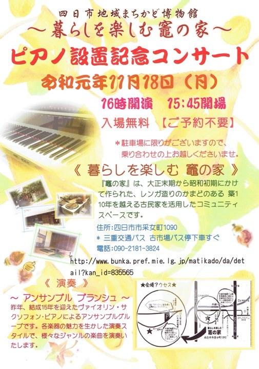 竈の家ピアノ設置記念コンサート_f0044728_10571918.jpg