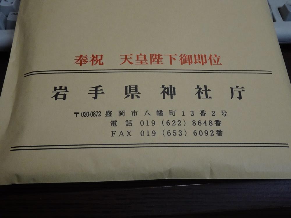 神社庁に_c0111229_17222060.jpg