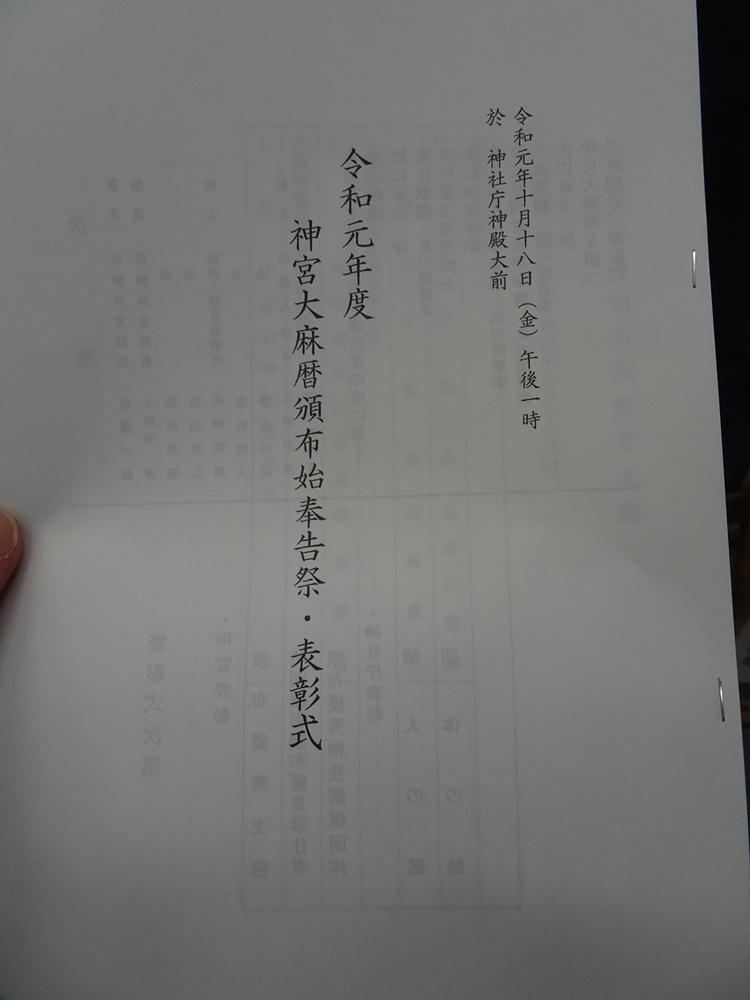 神社庁に_c0111229_17223390.jpg