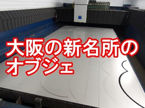 大阪の新名所のオブジェ_d0085634_15034376.jpg