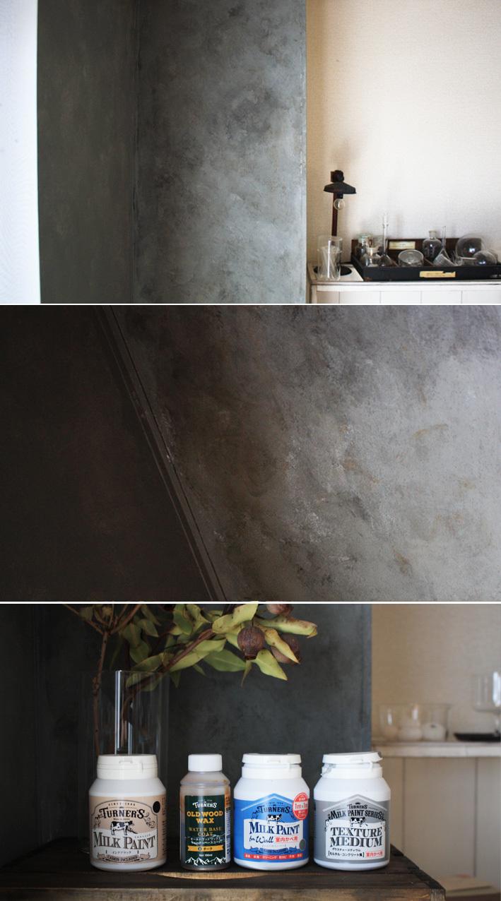 賃貸壁を「モルタル風」にDIYペイント_d0351435_09100602.jpg