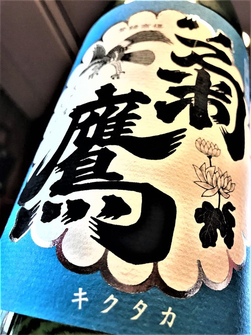 【日本酒】菊鷹🍁雄飛 純米吟醸 夢吟香仕込み 蔵元低温貯蔵熟成ver 限定 30BY🆕_e0173738_0542737.jpg