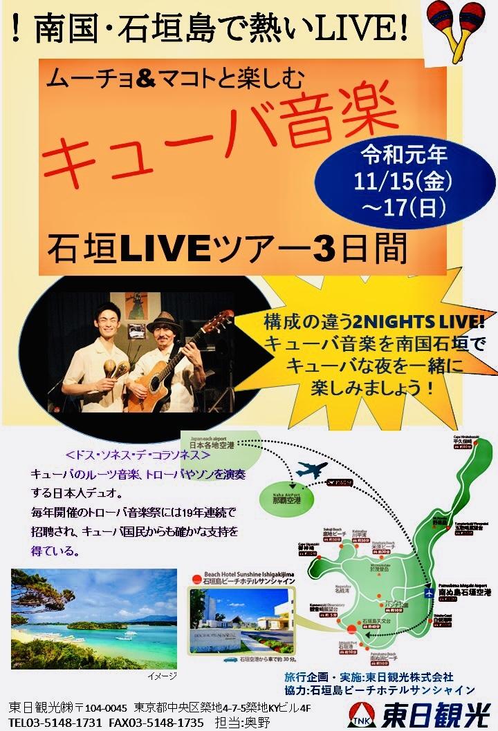 11/15(金)〜17(日)石垣島ツアー詳細 - マコト日記