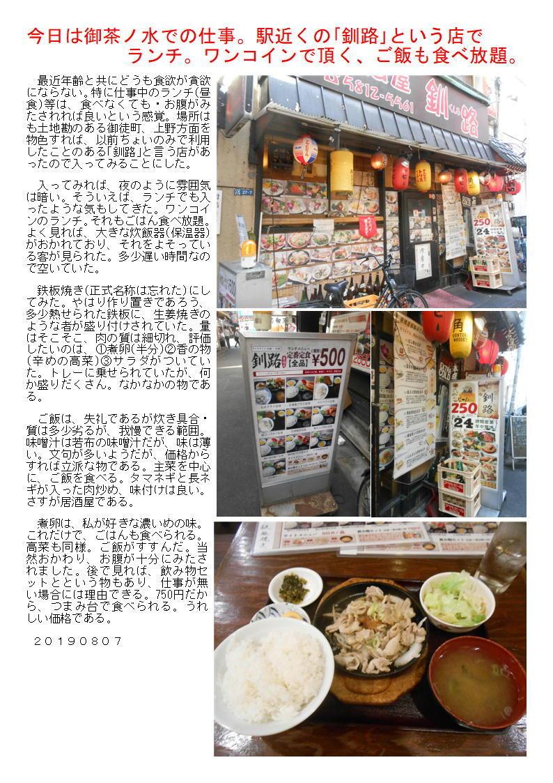 ご飯 近く の 【茨城】水戸駅近くのおしゃれな絶品ご飯屋20店