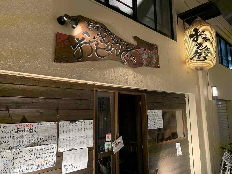 福島の居酒屋「おっきゃがり」_e0173645_07054007.jpg
