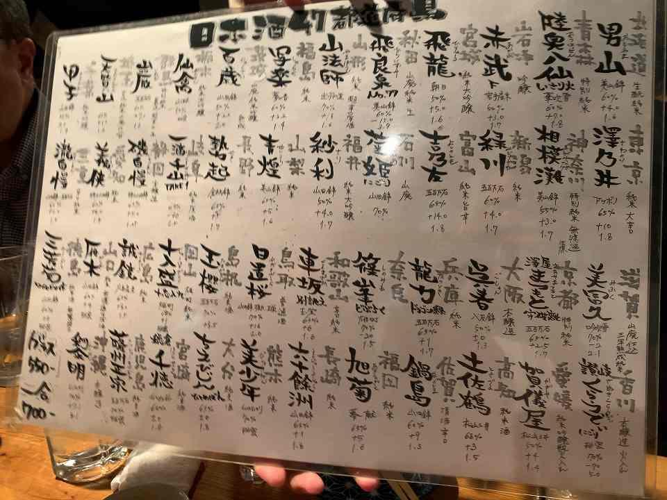 福島の居酒屋「おっきゃがり」_e0173645_07442463.jpg
