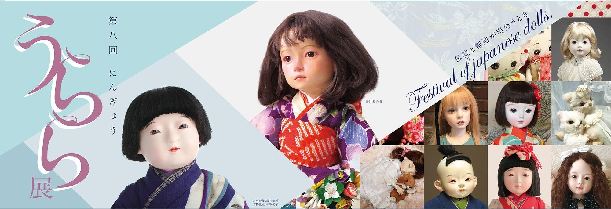 銀座人形館 Angel Dolls「秋の和人形展」始まりました。_d0079147_16310873.jpg