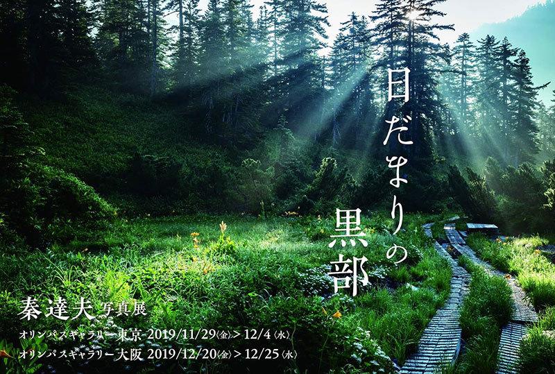 秦 達夫「日だまりの黒部」(東京・大阪)_c0142549_13420160.jpg