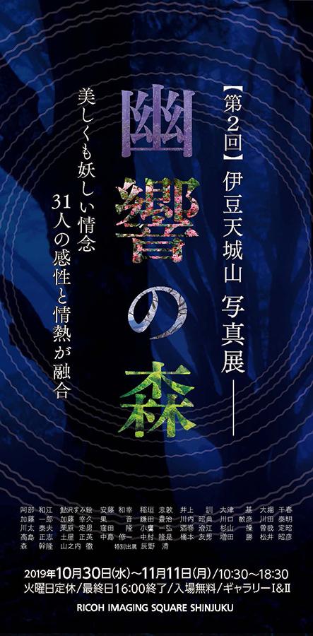 第2回伊豆天城山 写真展 写幽AMAGI「幽響の森」(東京)_c0142549_13521982.jpg