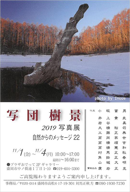 写団樹景 2019写真展 自然からのメッセージ22(岩手)_c0142549_14011202.jpg