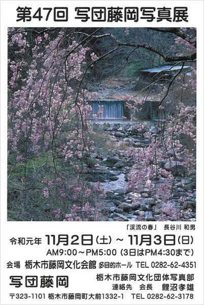 第47回 写団藤岡写真展(栃木)_c0142549_14072734.jpg