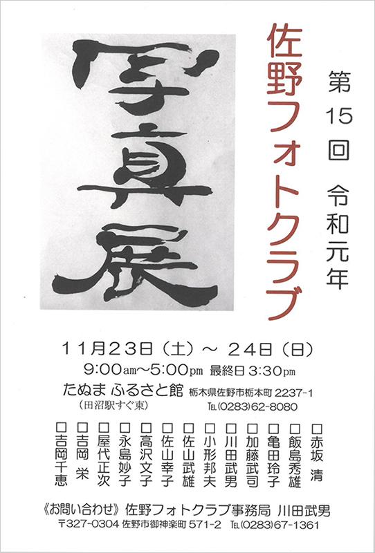 佐野フォトクラブ 写真展(栃木)_c0142549_14144202.jpg