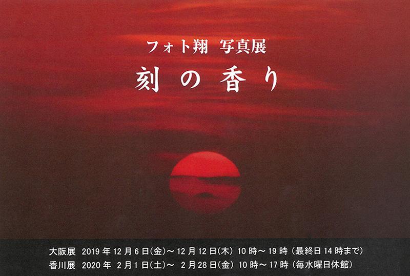 フォト翔 写真展 刻の香り(大阪)_c0142549_14220291.jpg