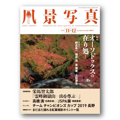 『風景写真』《11-12月号》は10月19日(土)発売!_c0142549_17230665.jpg
