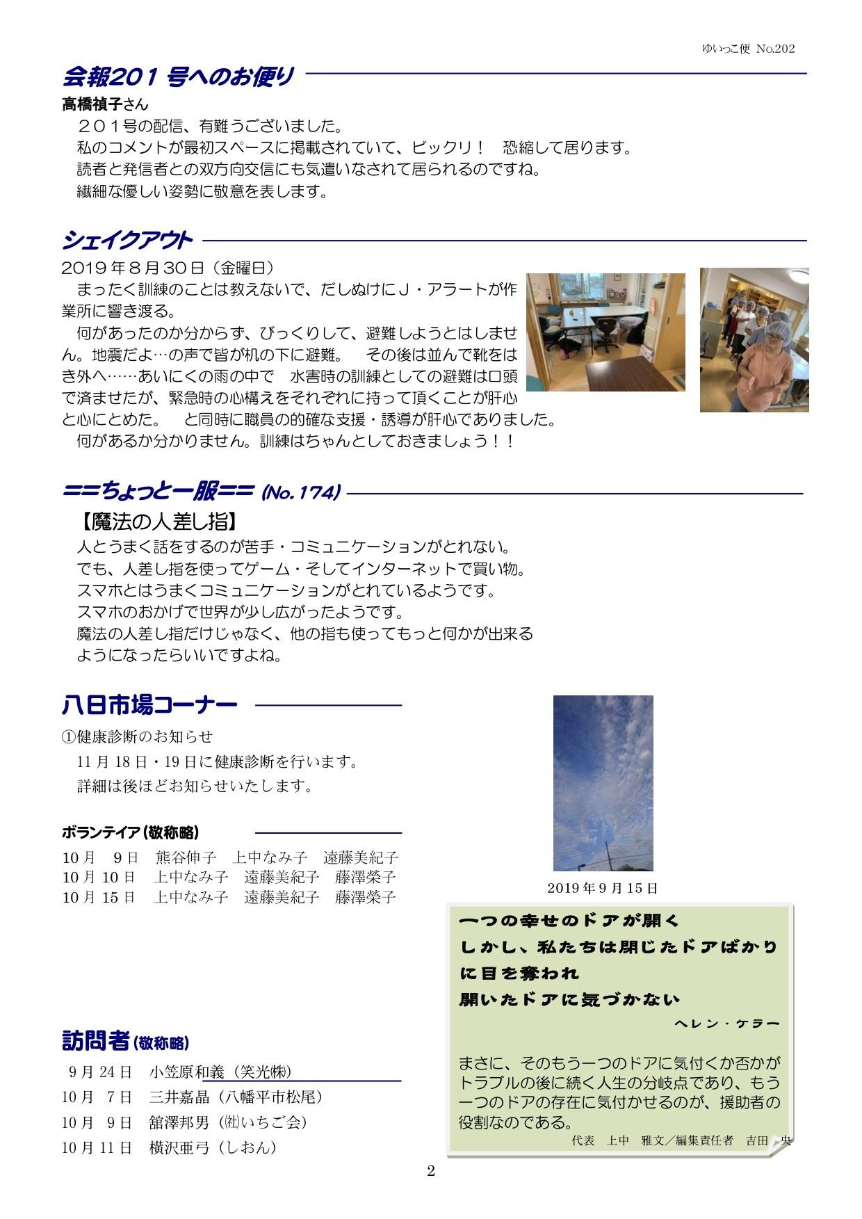 「You-Meゆいっこ便」No.202(2019.10.15)_a0103650_21005045.jpg