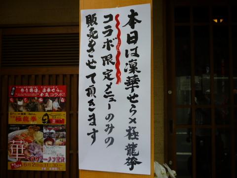 【限定】華やかなラーメン定食@極龍拳(京都龍旗信) - 黒帽子日記2