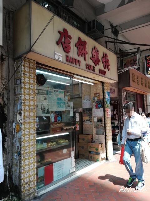 快樂餅店へ_b0248150_13565393.jpg