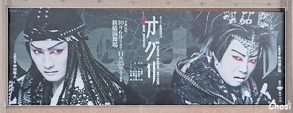 スーパー歌舞伎Ⅱ 新版オグリ_c0004750_23210317.jpg