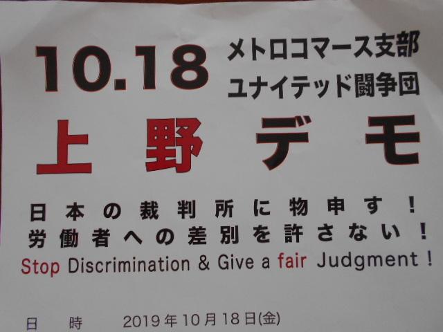 今夜は上野でデモ_b0050651_08383340.jpg