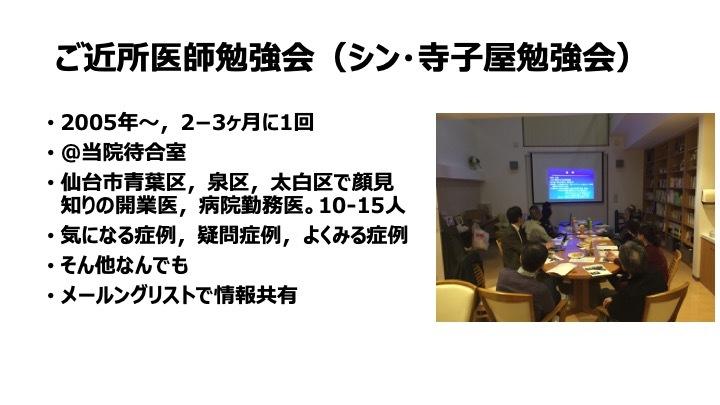 中高年開業医におけるヤブ化防止の傾向と対策_a0119856_07245471.jpeg