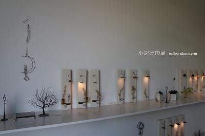 小さな灯り展_c0267856_21504193.jpg