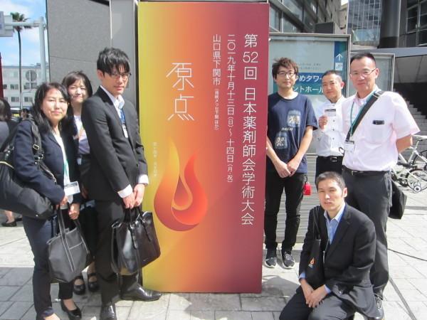第52回日本薬剤師会学術大会_c0203658_17375497.jpg