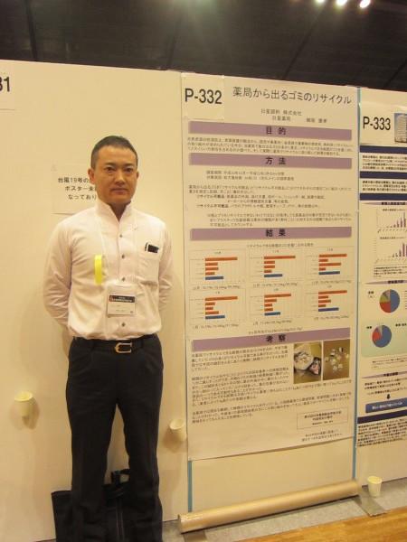 第52回日本薬剤師会学術大会_c0203658_17391763.jpg