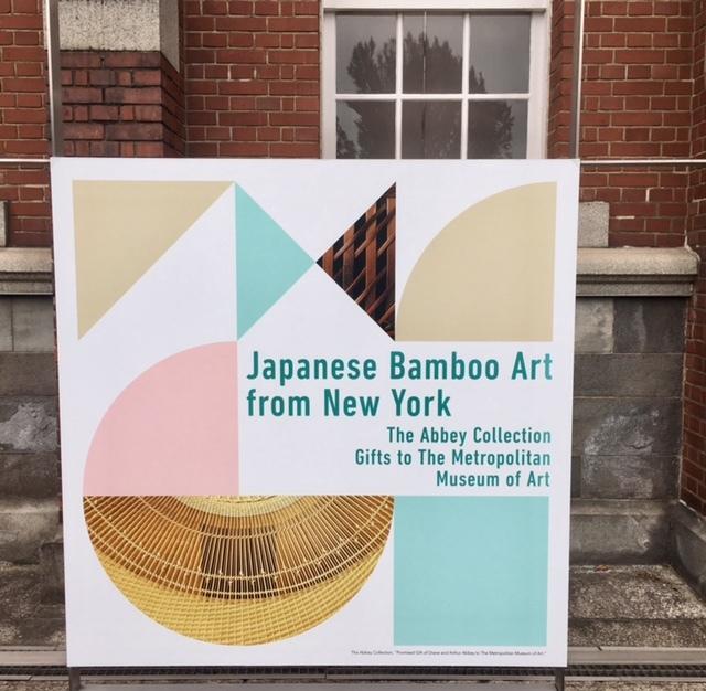 Art autumn   竹工芸名品展 ~ニューヨークのアビーコレクション~_a0165160_23051139.jpg
