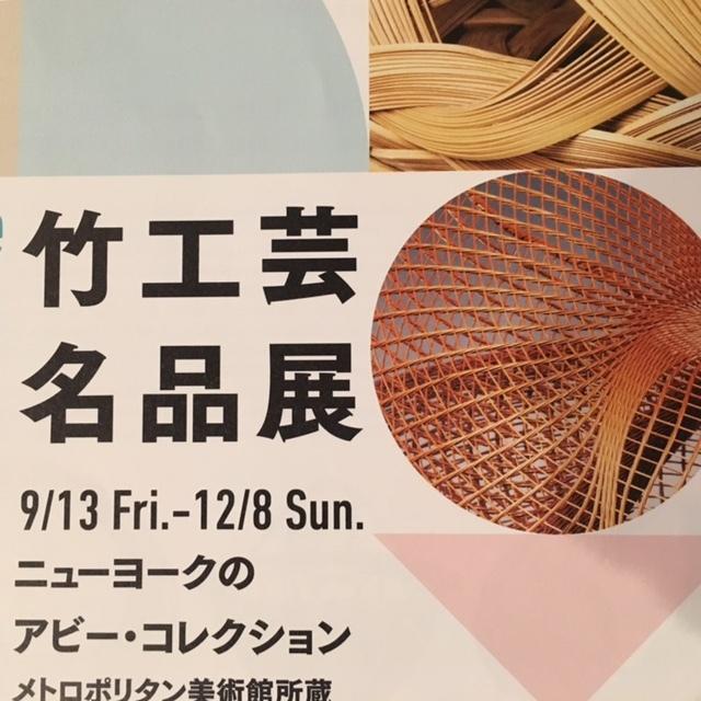 Art autumn   竹工芸名品展 ~ニューヨークのアビーコレクション~_a0165160_23092541.jpg
